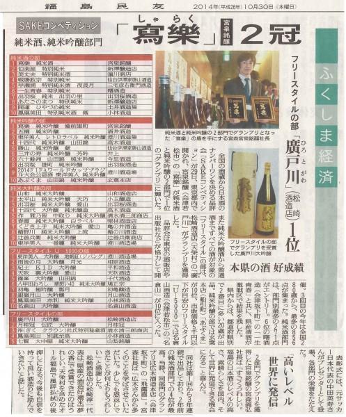 福島民友新聞 平成26年10月30日朝刊