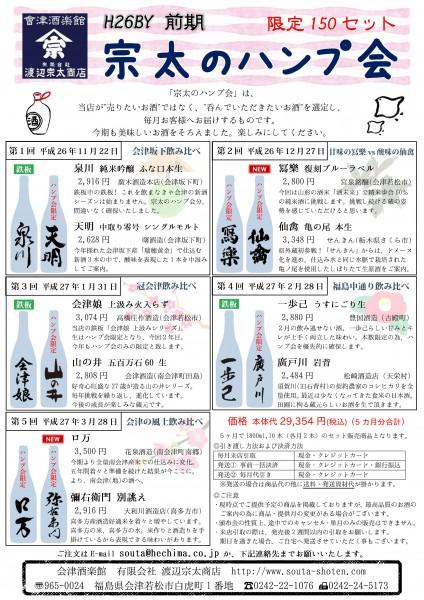 H26前期ハンプ会完成_01