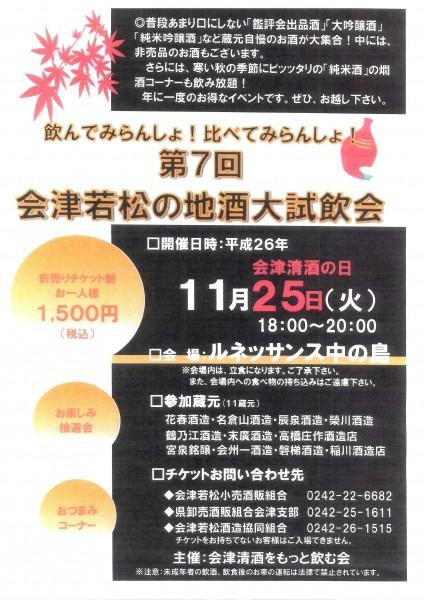 第7回 会津若松の地酒大試飲会