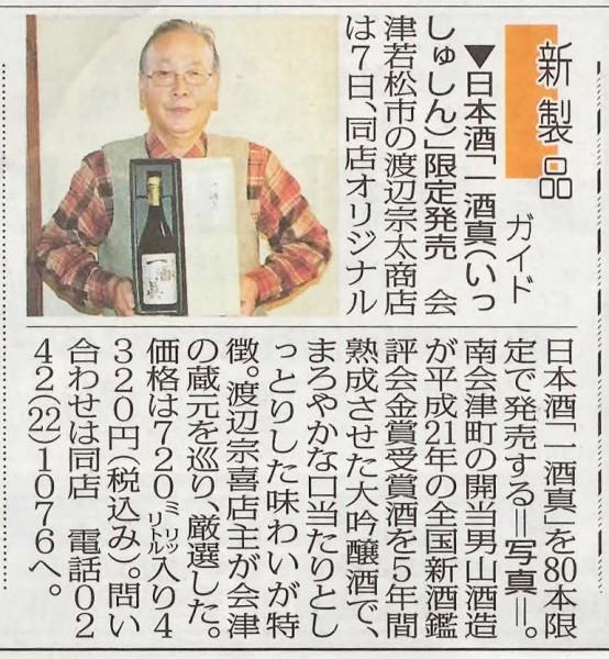 福島民報 2014年11月2日