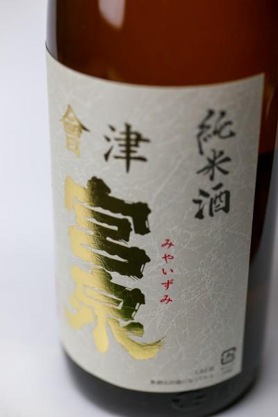 宮泉 純米酒