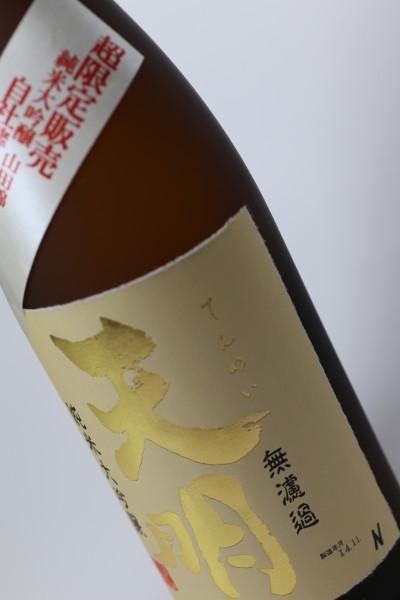 天明 純米大吟醸 山田錦40 N