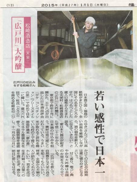 廣戸川 新聞記事 20150101
