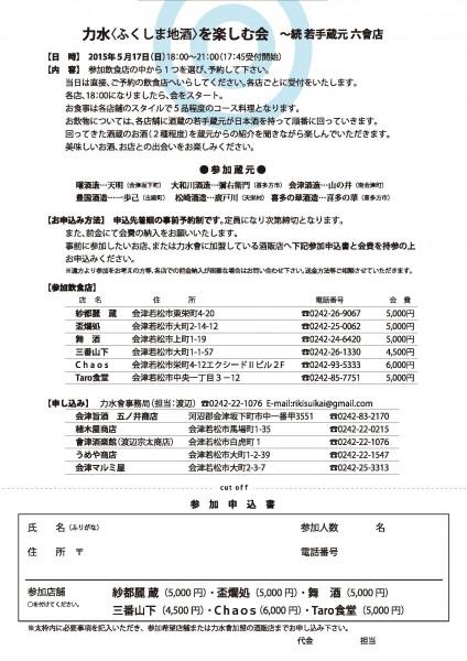 T力水会_0517チラシ_裏