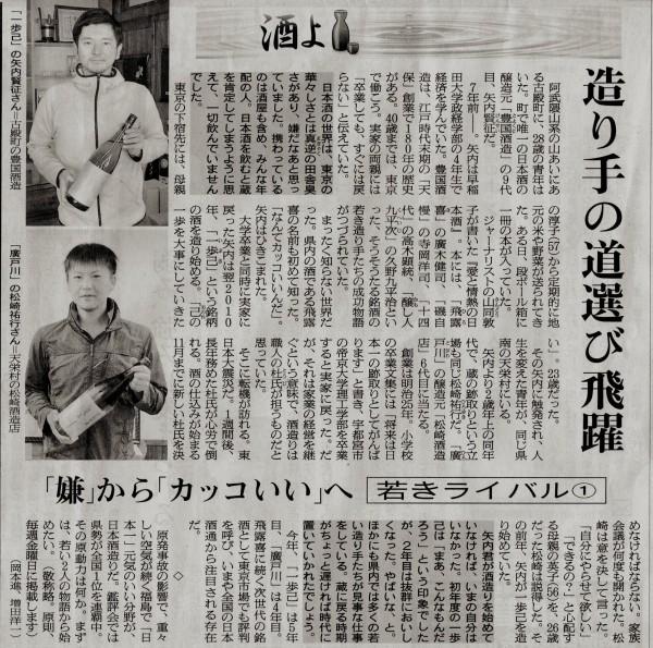 朝日新聞 一歩己 1