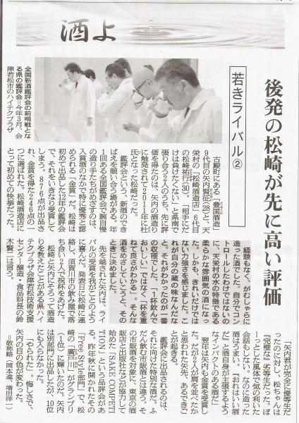 朝日新聞 一歩己 2