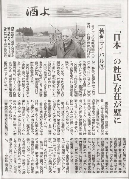 朝日新聞 一歩己 3