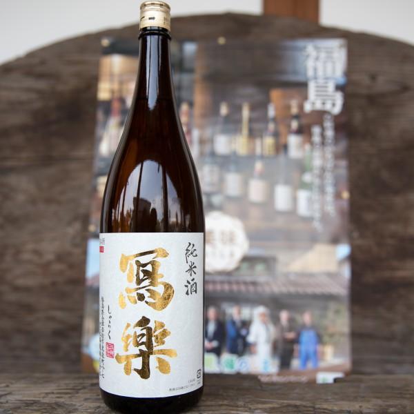 寫樂 純米酒 5月