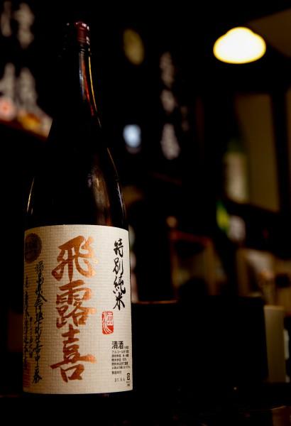 飛露喜 特別純米 生詰