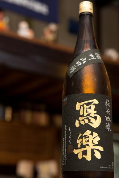 寫樂 純米吟醸 播州山田錦