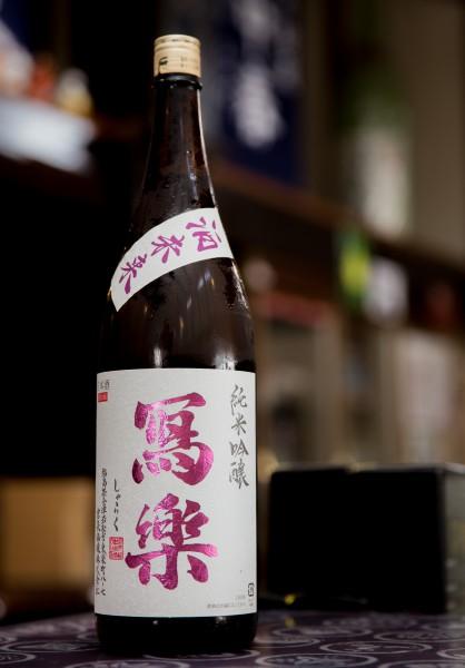 寫樂 純米吟醸 酒未来