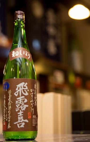 飛露喜 かすみ酒 H27