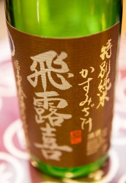 飛露喜 かすみ酒 2