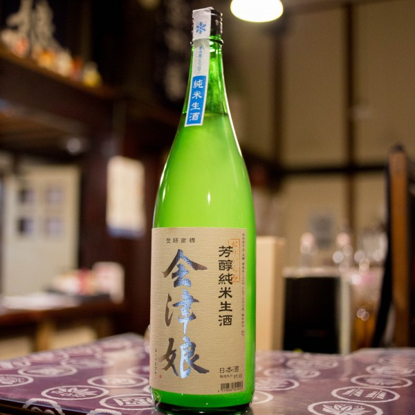 会津娘 芳醇純米生酒 おりがらみ