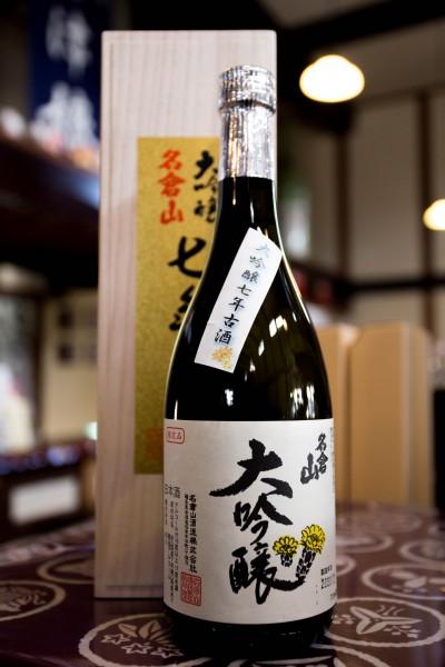 名倉山 大吟醸 7年古酒
