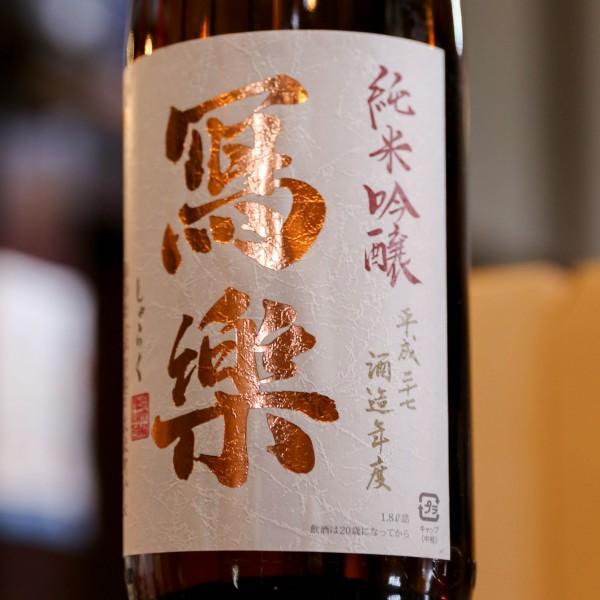 寫樂 純米吟醸 初しぼりH27BY