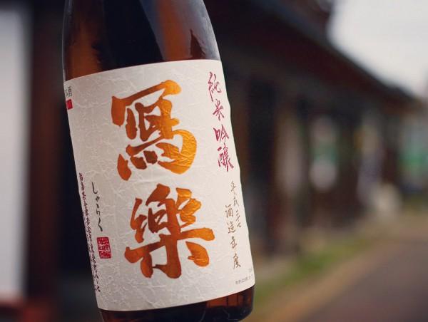 冩樂 純米吟醸 H27