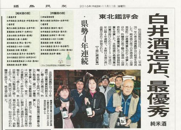 20161111 白井酒造