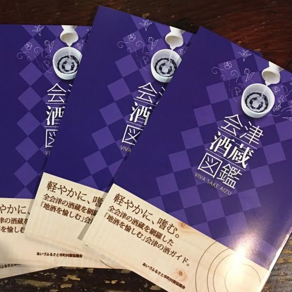 会津酒蔵図鑑