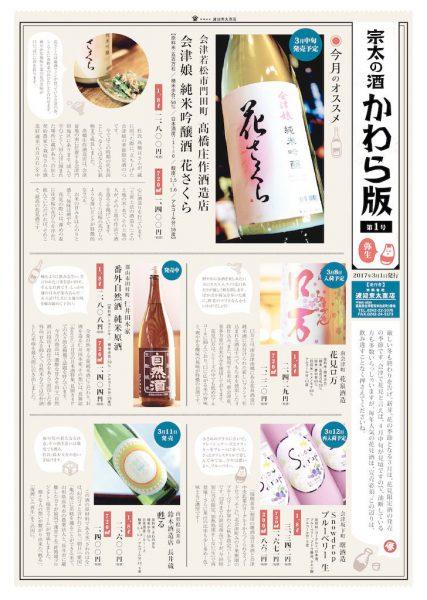 1703_soutakawara01のサムネイル