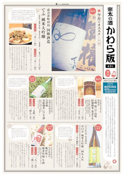 1705_soutakawara03のサムネイル