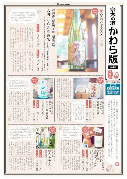 1706_soutakawara04のサムネイル