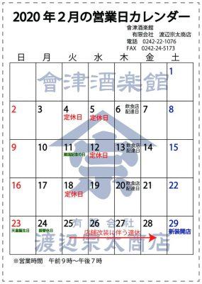 2020営業日カレンダーのサムネイル